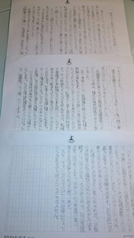 My original hand written essay on 'genkoyoushi' paper